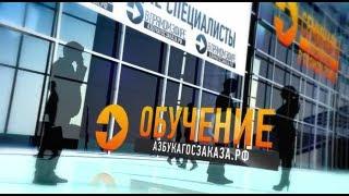 ОБУЧЕНИЕ В ПРЯМОМ ЭФИРЕ НА АЗБУКАГОСЗАКАЗА.РФ