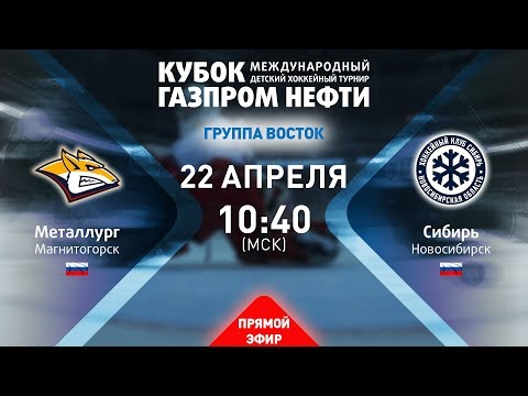 видео: xiii турнир Кубок Газпром нефти. Металлург Мг - Сибирь