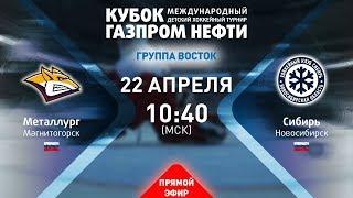 XIII турнир Кубок Газпром нефти. Металлург Мг - Сибирь