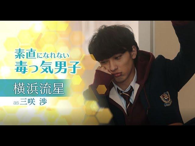 映画『honey』三咲渉(横浜流星)キャラクター映像
