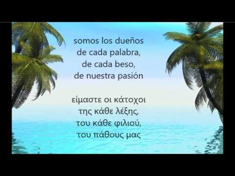 Gracias - Jorge Daher (lyrics- greek subs)