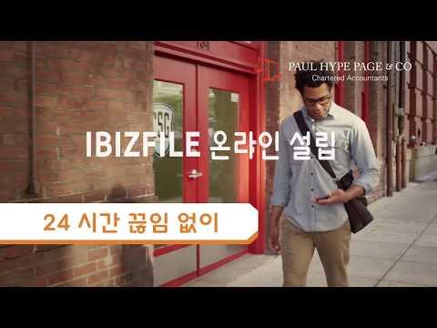 iBizfile 을 이용한 싱가폴에서 법인설립하기 Incorporation in Singapore (Korean Ver)