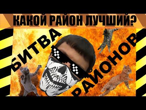Опрос №2: Какой район Краснодара лучший?