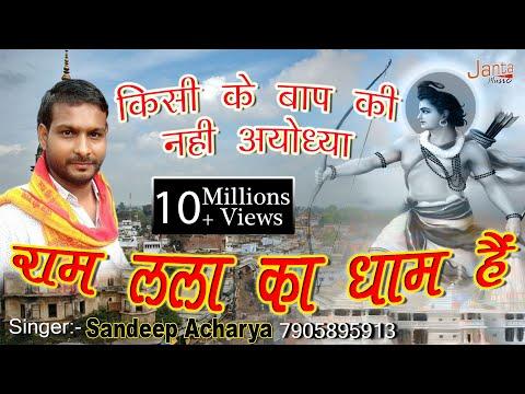 Kisi Ke Bap Ki Nhi Ayodhya !! किसी के बाप कि नहीं अयोध्या !! Sandeep Acharya New Song 2018