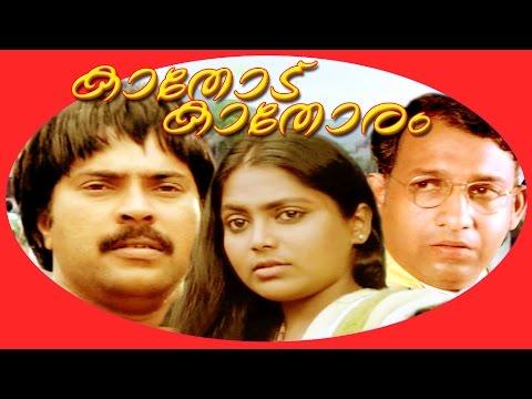 Kathodu Kathoram | Malayalam Super Hit Full Movie | Mammootty & Saritha