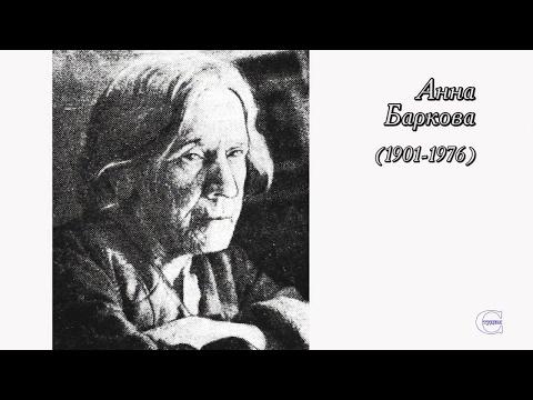 "Анна Баркова. ""Антология"