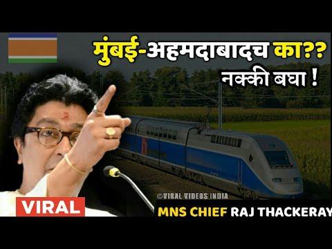 बुलेट ट्रेन वर राज ठाकरे काय बोलले एकदा पहाच! RAJ THACKERAY On Bullet Train Latest 2017. राज ठाकरे.