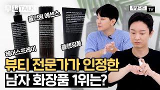 무탠다드 화장품 6종 론칭 기념 블라인드 테스트!!! …