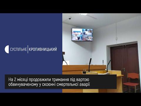 UA: Кропивницький: На 2 місяці продовжили тримання під вартою  обвинуваченому у скоєнні смертельної аварії