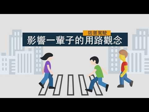 [防禦駕駛] 影響一輩子的用路觀念 (30秒)