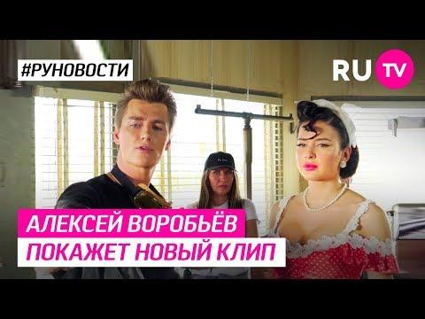 Алексей Воробьёв покажет новый клип