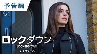 DVD/デジタル【予告編】『ロックダウン』7.7レンタル開始 / 11.3デジタル配信開始