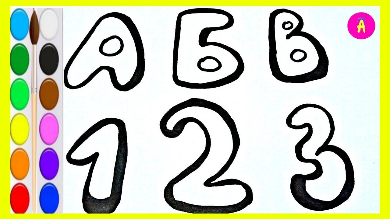 РАСКРАСКА Буквы и Цифры для ДЕТЕЙ. Как нарисовать и ...
