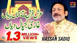 Arsh Farash Te Tuman Paiyan | Hassan Sadiq | TP Manqabat