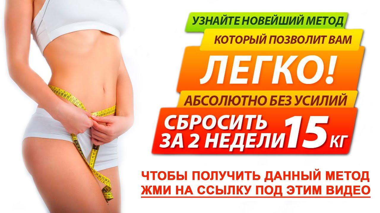 как похудеть без всяких лекарств