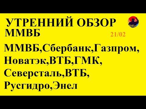 ММВБ,Сбербанк,Газпром,Новатэк,ВТБ,ГМК,Северсталь,ВТБ,Русгидро,Энел