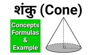 CONE - शंकु | Volume and Advance mensuration maths tricks for ssc
