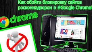 как обойти блокировку сайтов роскомнадзором в #Google Chrome?