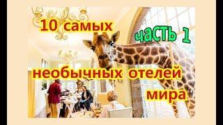 10 самых необычных отелей мира