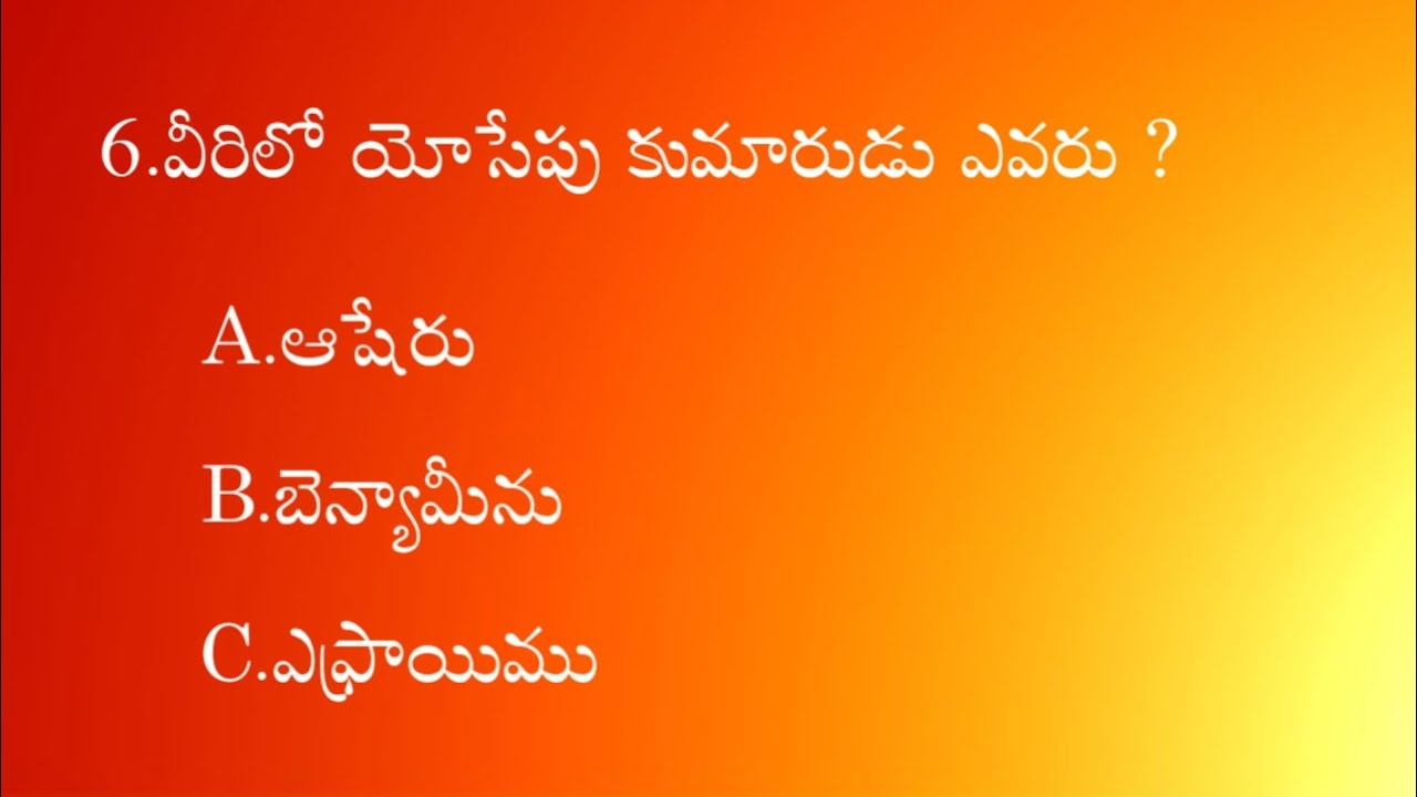 Bible questions and answers | bible quiz in telugu