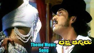 Raktha Kanneru Songs - Theme Music - Ganesh Videos
