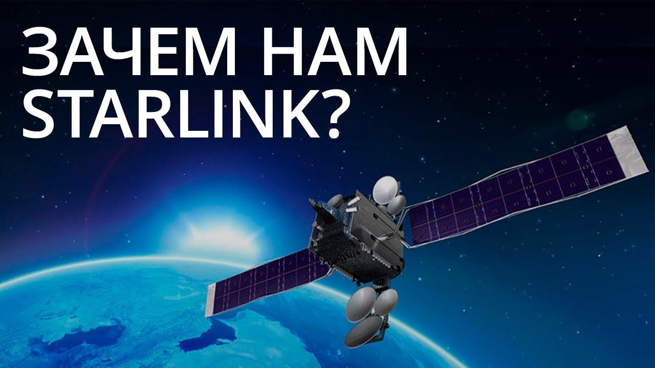 Новости высоких технологий: Зачем нам нужен спутниковый интернет Starlink?