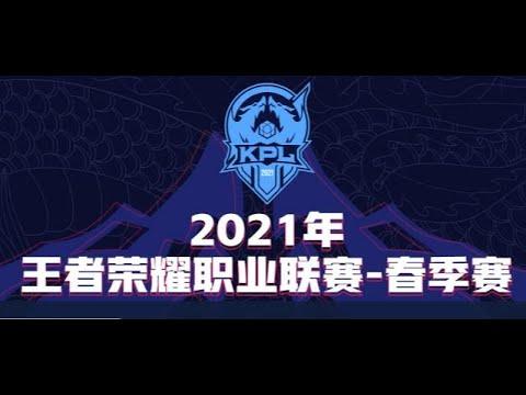 【王者荣耀 2021年KPL春季赛】常规赛 丨18:00