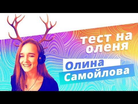 Алина Самойлова проходит тест на куколда