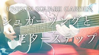 【フル歌詞】シュガーソングとビターステップ / UNISON SQUARE GARDEN アニメ「血界戦線」ED【弾き語りコード】