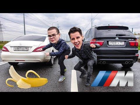 ГОРДЕЙ на X5M vs. БУЛКИН на БАНАНЕ