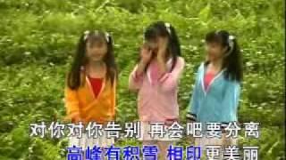 Zhong Hua Bao Bao 中華寶寶 - 再會吧! 原野