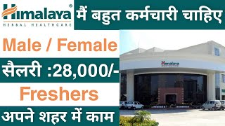 Himalaya में निकली भर्ती | Himalaya company job vacancy 2021 | Latest job notification | Private job