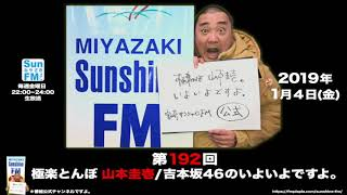 【公式】第192回 極楽とんぼ 山本圭壱/吉本坂46のいよいよですよ。20190...