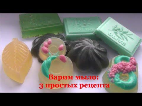 Варим МЫЛО дома: 3 простых рецепта / мыловарение, мастер-класс от YuLianka1981