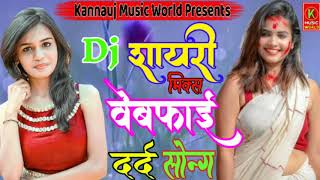 2019|| Tere Bin Majnu Ye Laila Mari Dj Song|| #Kannauj_Music_World