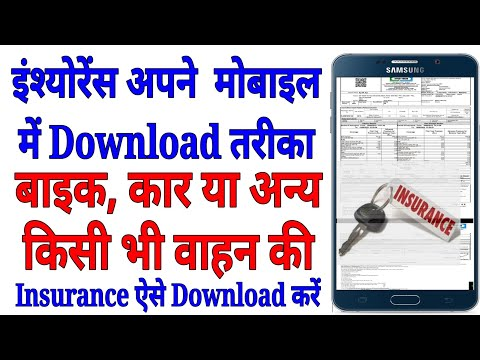 वाहन बीमा मोबाइल में Download करने का तरीका, How To Download Insurance Policy In Mobile Iffco Tokio