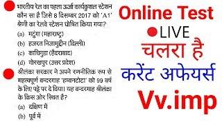 current Affairs online test in hindi // vv.imp Current Affairs MCQ quiz //