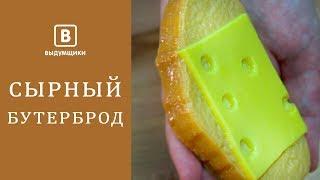 Как сделать корку у хлеба Мыльный бутерброд за пару минут Выдумщики ру