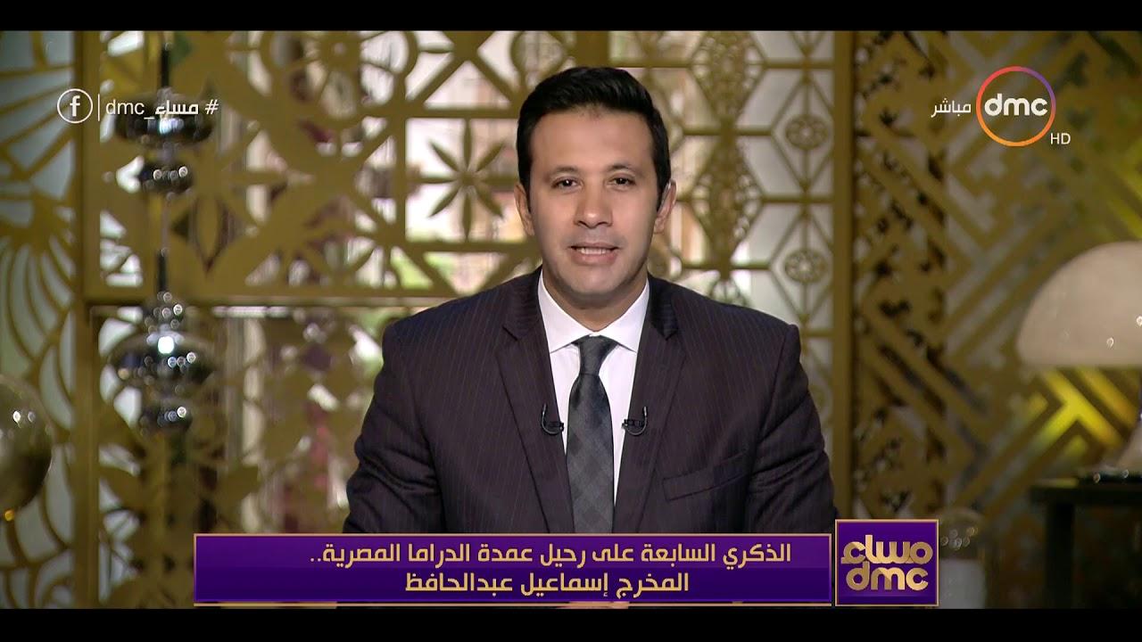 dmc:مساء dmc - الذكري السابعة علي رحيل عمدة الدراما المصرية المخرج إسماعيل عبدالحافظ