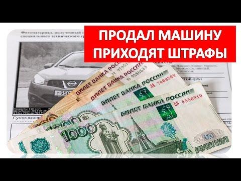 Продал машину, а штрафы приходят, что делать?Приходят штрафы после продажи авто.