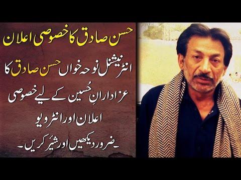International Nohay Khuwan - Hassan Sadiq Exclusive Interview