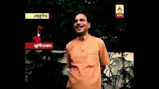 Murshidabad: Congress continues to loose ground in home turf of Adhir Chowdhury