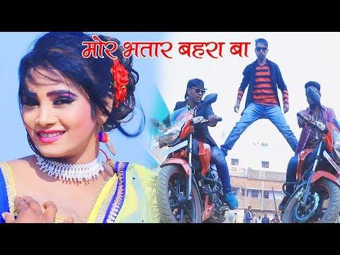 2018 Super Hit Jabardast Song || मोर भतार बहरा बा || Pardeep Kumar & Anita Shivani