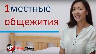 1 местные общежития - Нанкин