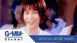 กางเกงยีนส์แห่งความหลัง - จินตหรา พูนลาภ【OFFICIAL MV】