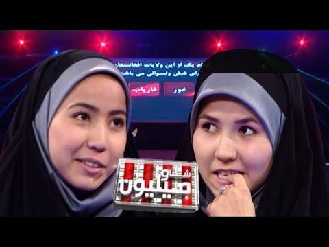 Shoma wa Million with Zahra & Sediqa        شما و میلیون با زهرا و صدیقه