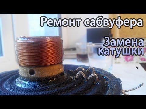 видео: Автозвук | Ремонт сабвуфера jbl gto 1202 | 1 часть (Намотка катушки)