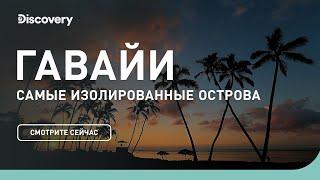 Невиданные Гавайи | Discovery Channel