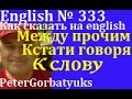 Английский,  №333, как сказать на английском, короткие фразы на английском