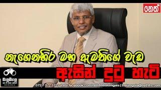 Neth FM Balumgala 2016-05-25
